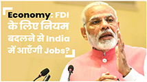 Will changes in FDI norms lead to more employment??