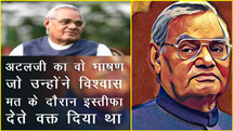 Atal Bihari Vajpayee's memorable 1996 Parliament trust vote speech